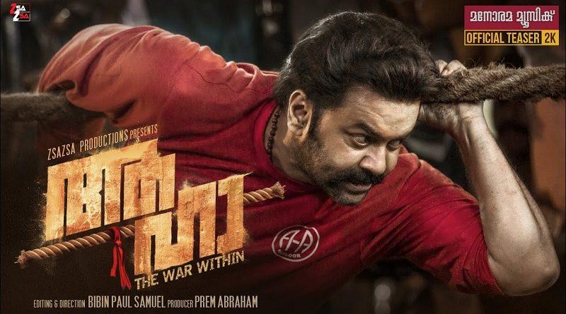 Aaha-Official-Teaser-Indrajith-Bibin-Paul-Samuel-Prem-Abraham